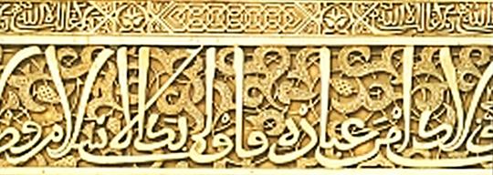 Inscripción en la Alhambra de Granada